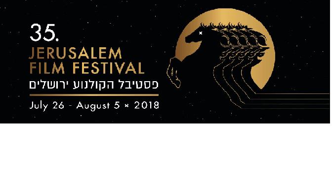 טעימות משלושה סרטים תיעודיים מרתקים, שהוקרנו בפסטיבל הקולנוע בירושלים