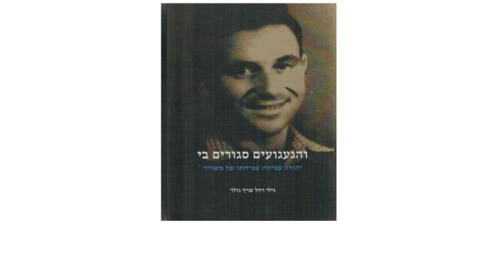 """נילי רחל שרף גולד, """"והגעגועים סגורים בי – יהודה עמיחי וצמיחתו של משורר"""": אוצר בן שבעים"""