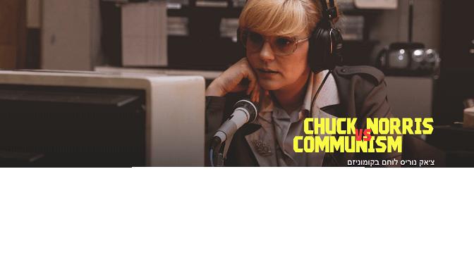 """נטפליקס – """"צ׳אק נוריס לוחם בקומוניזם"""" (Chuck Norris vs. Communism ): איך הקולנוע יכול להשפיע על המציאות"""
