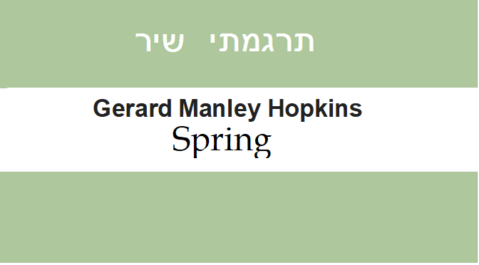 "ג'ררד מנלי הופקינס ""אביב"""