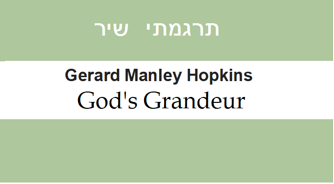 """ג'ררד מנלי הופקינס, """"הגדולה של האל"""""""