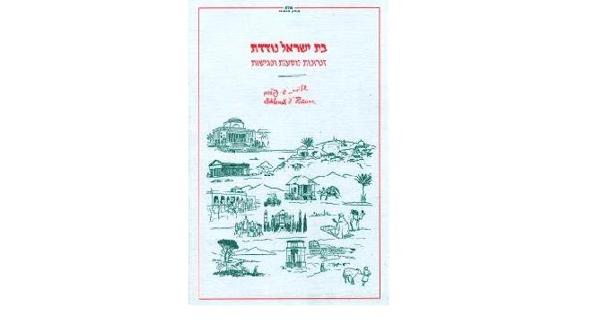 """שלומית פ' פלאום, """"בת ישראל נודדת"""": עד לאן הגיעה הגננת הנשכחת"""