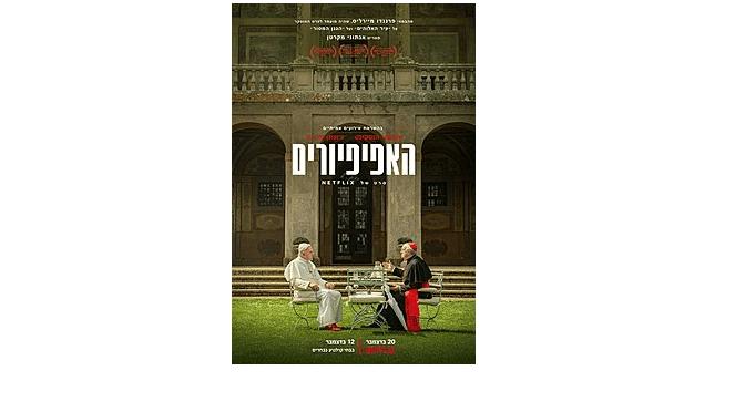 """פרננדו מיירליס, נטפליקס, הסרט """"האפיפיורים"""" (וגם משהו על """"הכתר""""): אז ככה הם מתנהגים?"""
