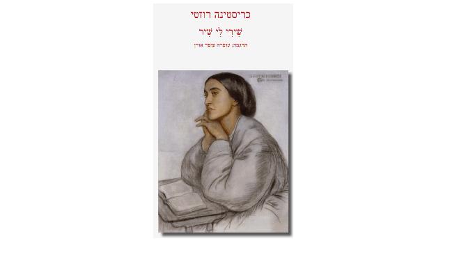 """כריסטינה רוזטי, """"שירי לי שיר"""": למי כתבה אותם המשוררת שלא היו לה ילדים?"""