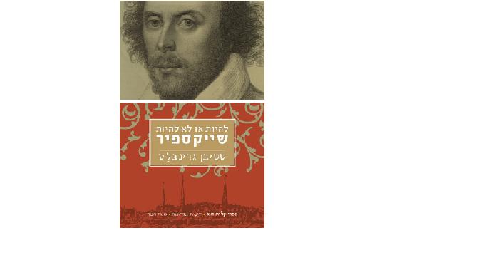"""סטיבן גרינבלט, """"להיות או לא להיות שייקספיר"""": איך השפיעו חייו על כתיבתו?"""