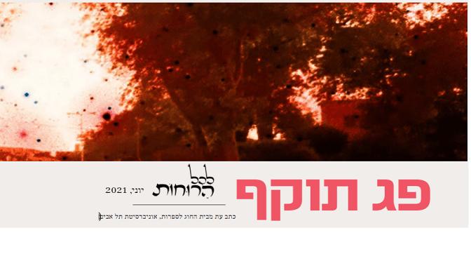 """שירי שהתפרסמו בכתב העת של החוג לספרות באוניברסיטת תל אביב: """"סיפור בתשע סונטות"""" והסונטה """"בזריזות אצבעות"""""""