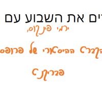 מה אמרו היהודים זה לזה כמה חודשים לפני שפרצה מלחמת העולם השנייה