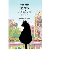 """כתבה - רקפת זיו-לי, אייר - אמרי פרסיה, """"איזו מין חתולה את, יוסף?"""" מקסים!"""