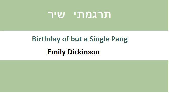 ביום הולדת – רק ענות אחת