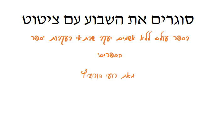 מה מסכן את עצם קיומנו, לדעתו של יעקב שבתאי?