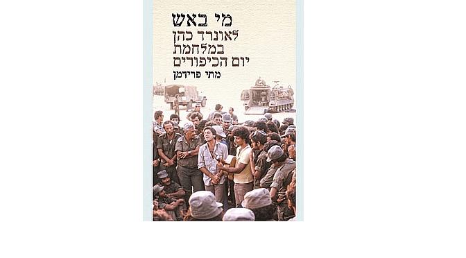 """מתי פרידמן, """"מי באש – לאונרד כהן במלחמת יום הכיפורים"""": מה היה במפגש בין הזמר לחיילים?"""