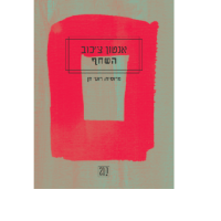 """אנטון צ'כוב, """"השחף"""", בתרגום רועי חן: מי רוצה להיות נינה?"""