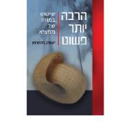 """יצחק פומרנץ, """"הרבה יותר פשוט"""": איך יכול מגדל אשכול באוניברסיטת חיפה להפוך לקרטיב?"""