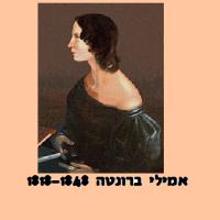 אמילי ברונטה: התשוקה והנקמה של בת הכומר הביישנית