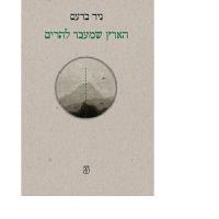 """ניר ברעם, """"הארץ שמעבר להרים"""": מדוע הוא ספר חובה"""
