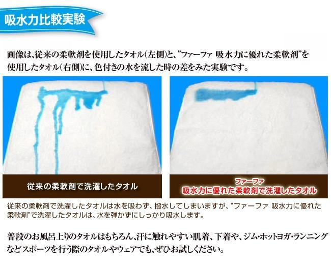 出典:洗剤・柔軟剤のファーファ公式通販