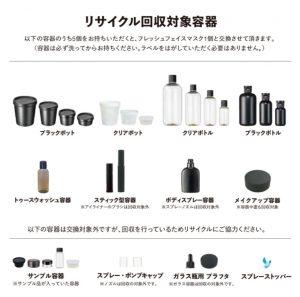 https://jn.lush.com/article/recycle-black-pots-01