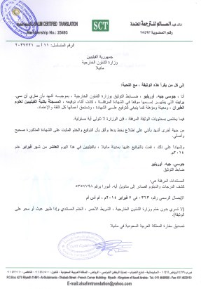 DFA College Authentication Certificate) Arabic Translation