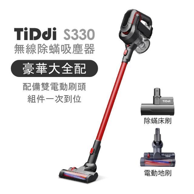 TiDdi 吸塵器 S330購物比價 - 2021年03月 優惠價格推薦 | FindPrice 價格網
