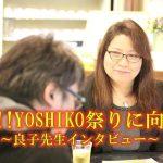 【4月22日】GOGO!!YOSHIKO祭りについて思ふこと【希望ホール】