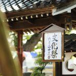 【寺フェス】青原寺文化祭へ遊びに行ってきた【2019】