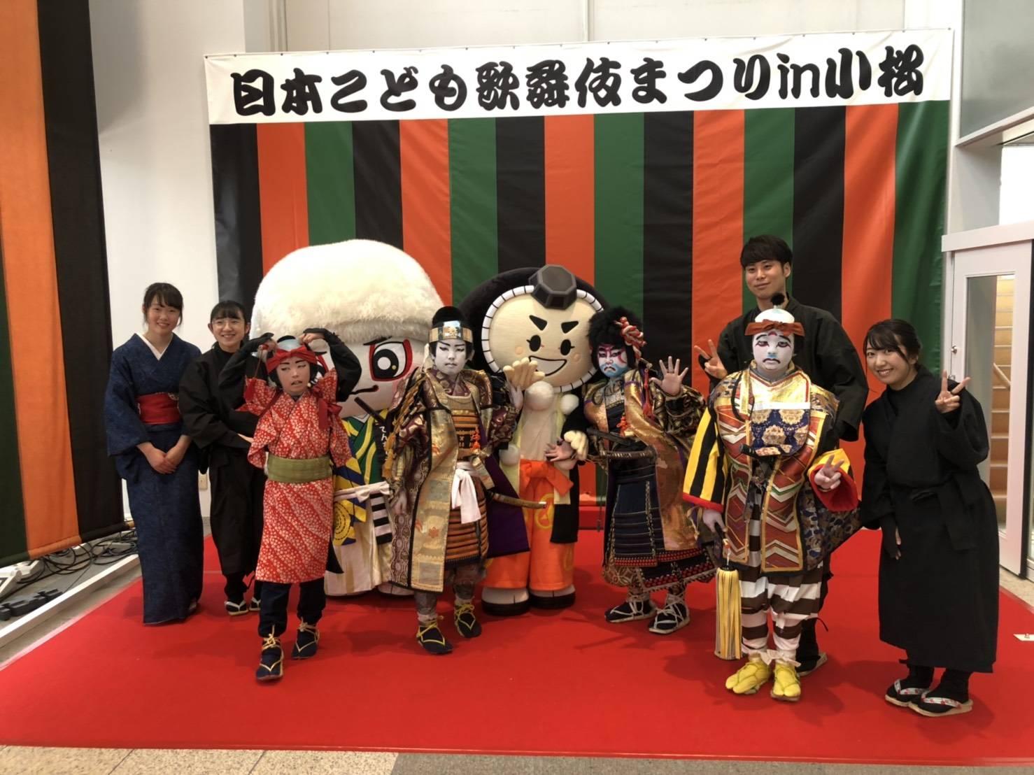 日本こども歌舞伎まつり 小鹿野 小松 小鹿野子ども歌舞伎