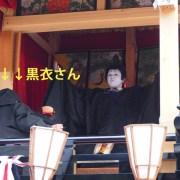 小鹿野歌舞伎手習い始め「黒衣」