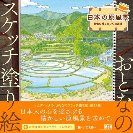 日本の原風景、大人の塗り絵、小鹿野歌舞伎、OGANO、小鹿野、おがの、地芝居