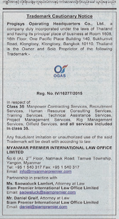 Ogas Solutions Ogas Solutions Logo Trademark Ogas Solutions