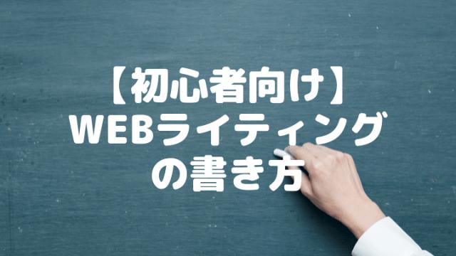 webライティングの書き方