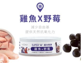 『貓貓』Super小白主食罐【雞魚X野莓】