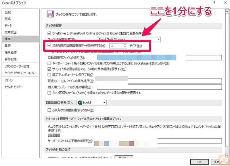 Excelで自動保存を1分にする設定画面