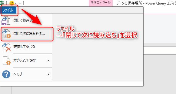 ファイルタブを選択して、閉じて次に読み込むを選択
