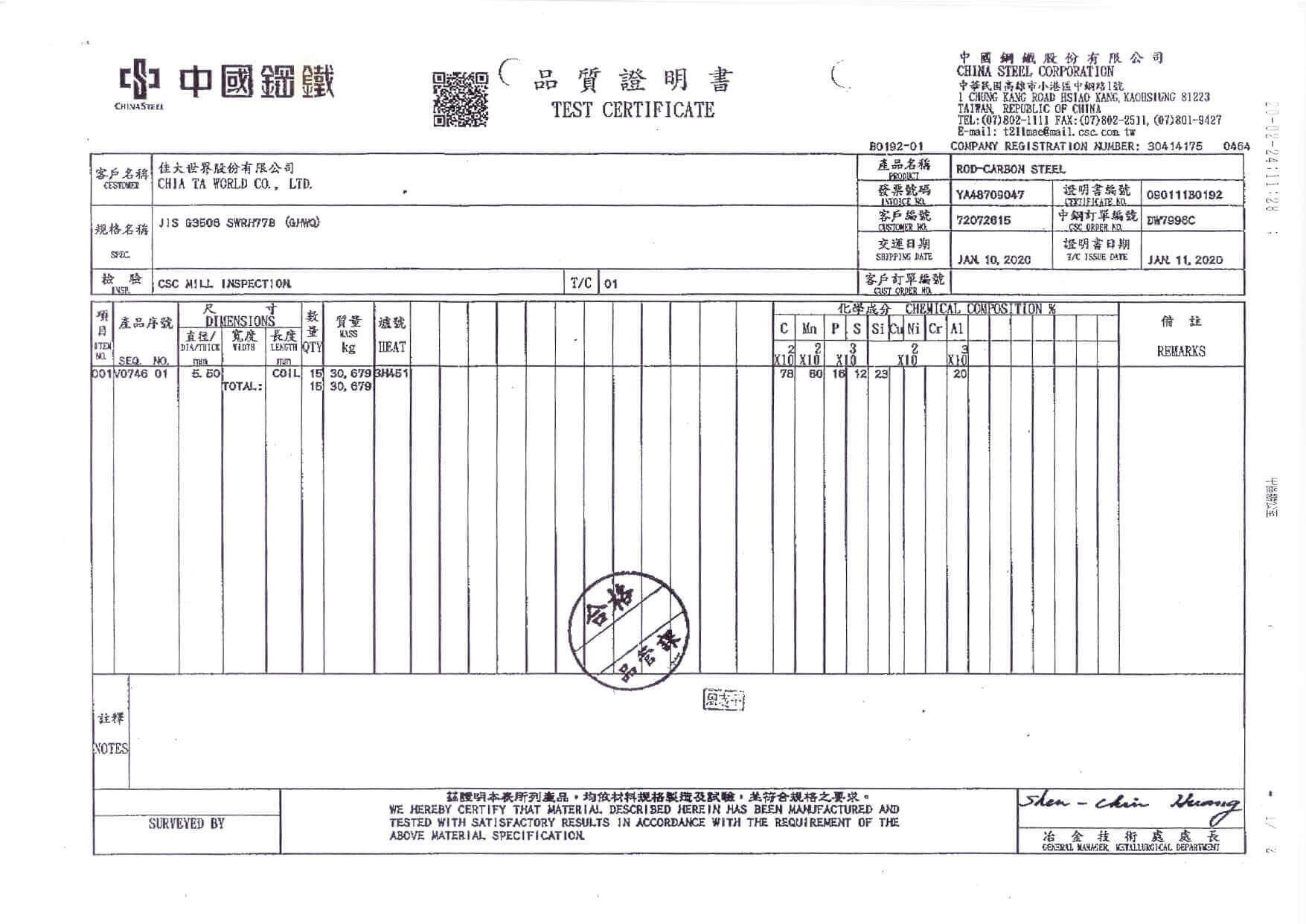 中鋼鋼線77A品質證明書