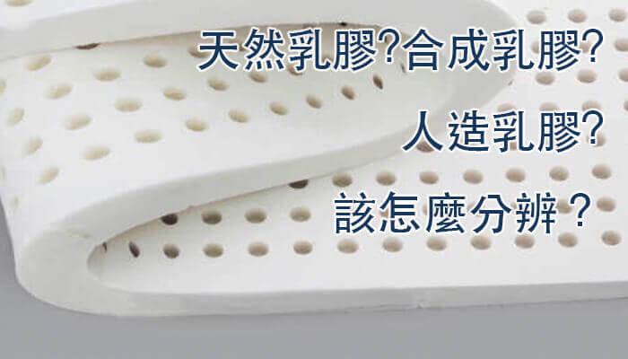 天然乳膠 合成乳膠 人造乳膠 該怎麼分辨