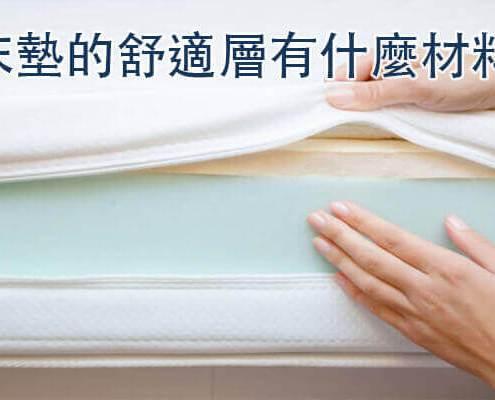 床墊的舒適層有什麼材料?