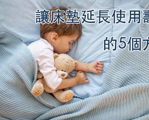 讓床墊延長使用壽命的5個方法
