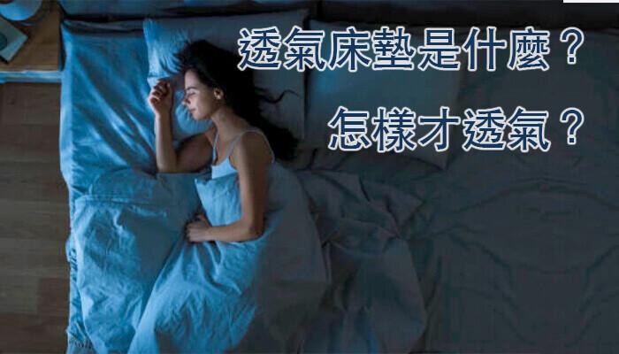 透氣床墊是什麼 怎樣才透氣