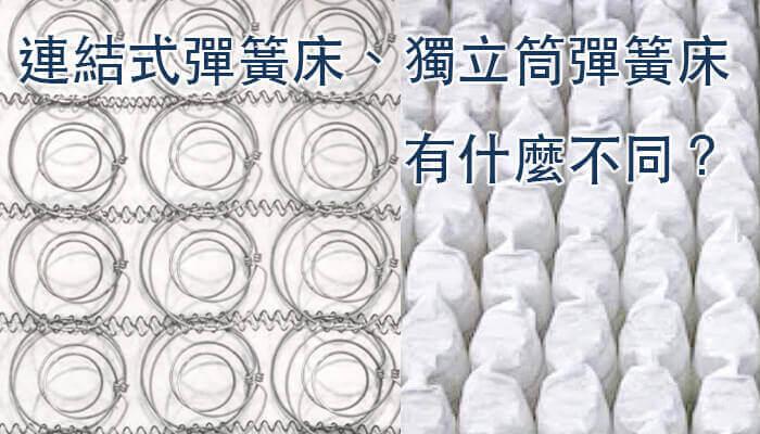 連結式彈簧床獨立筒彈簧床有什麼不同