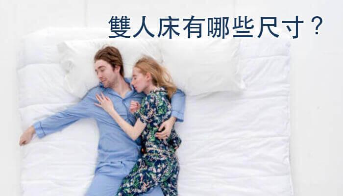 雙人床有哪些尺寸?