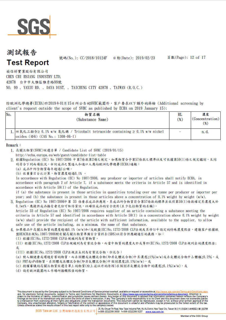 橘家-高密度支撐泡棉sgs無毒檢測-11