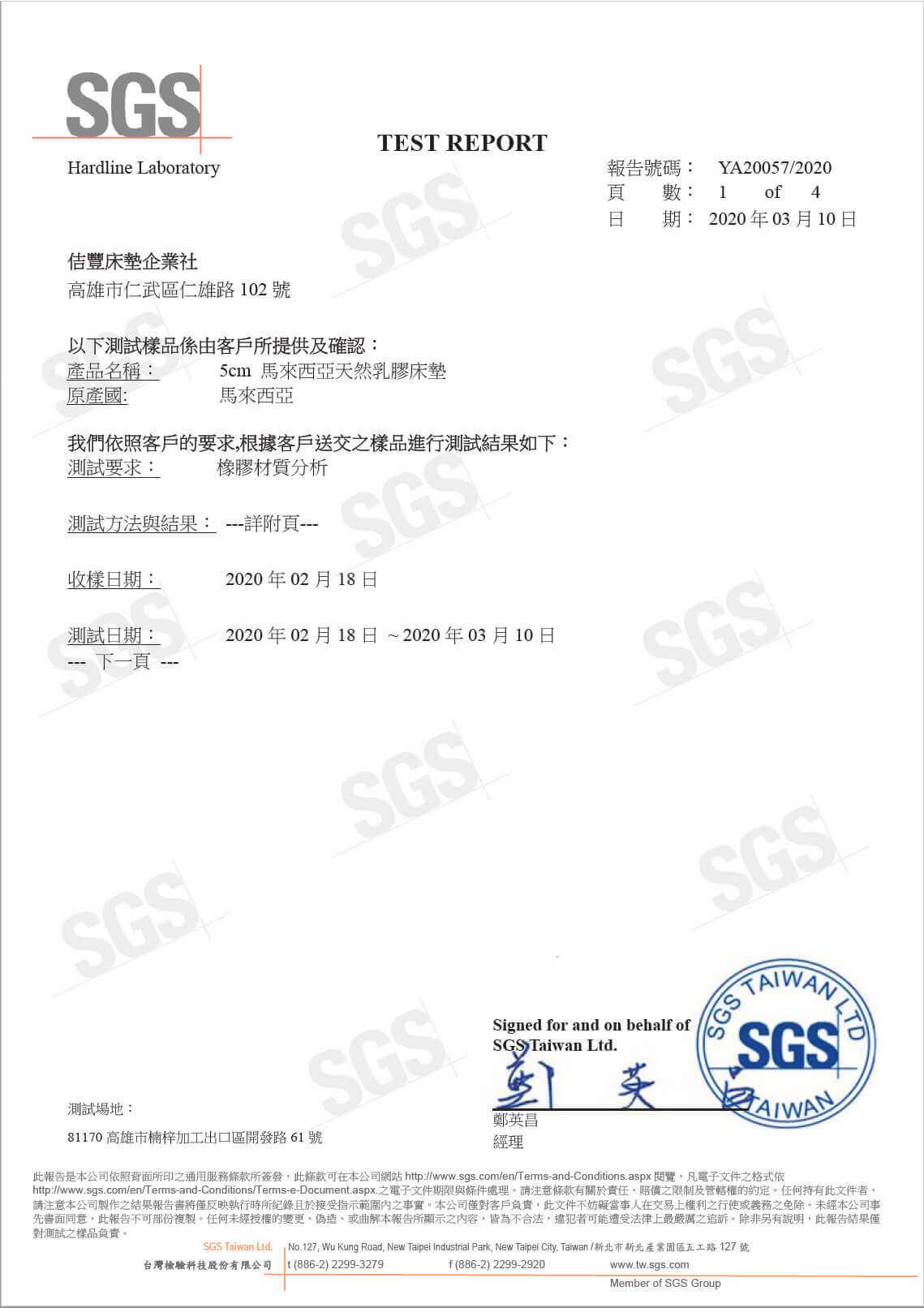 橘家床墊-SGS乳膠成分檢驗