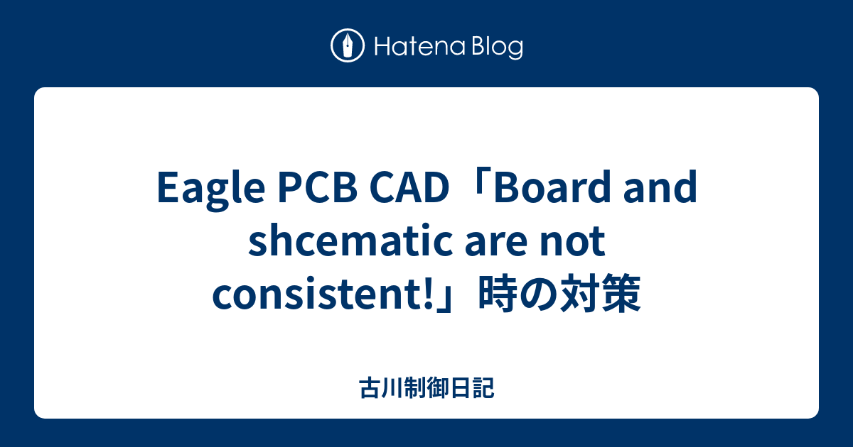 Eagle PCB CAD「Board and shcematic are not consistent!」時の対策