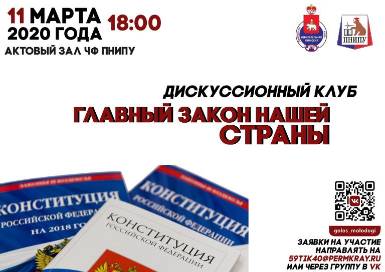 Чайковскую молодежь приглашают принять участие в дикуссии по Конституции