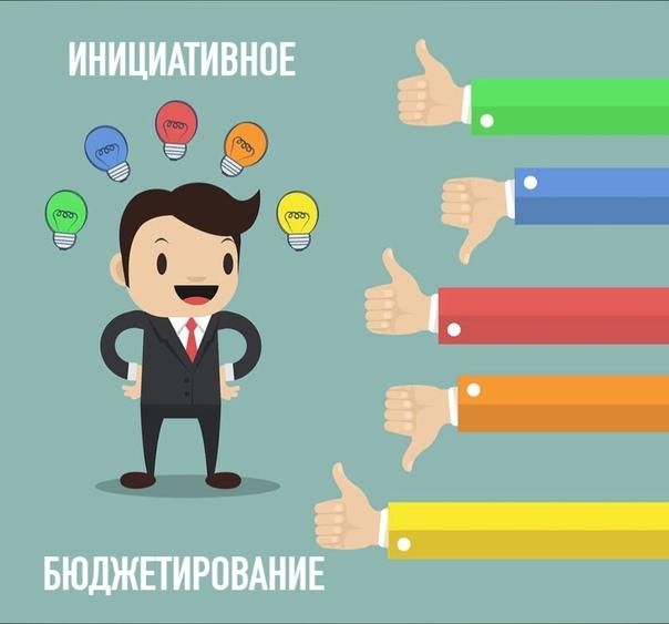 В 2021 году в Чайковском будет реализовано 9 проектов инициативного бюджетирования