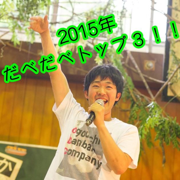 2015年 だべだべトップ3!!