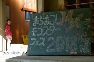 まちおこしモンスターフェス2018〜中編〜
