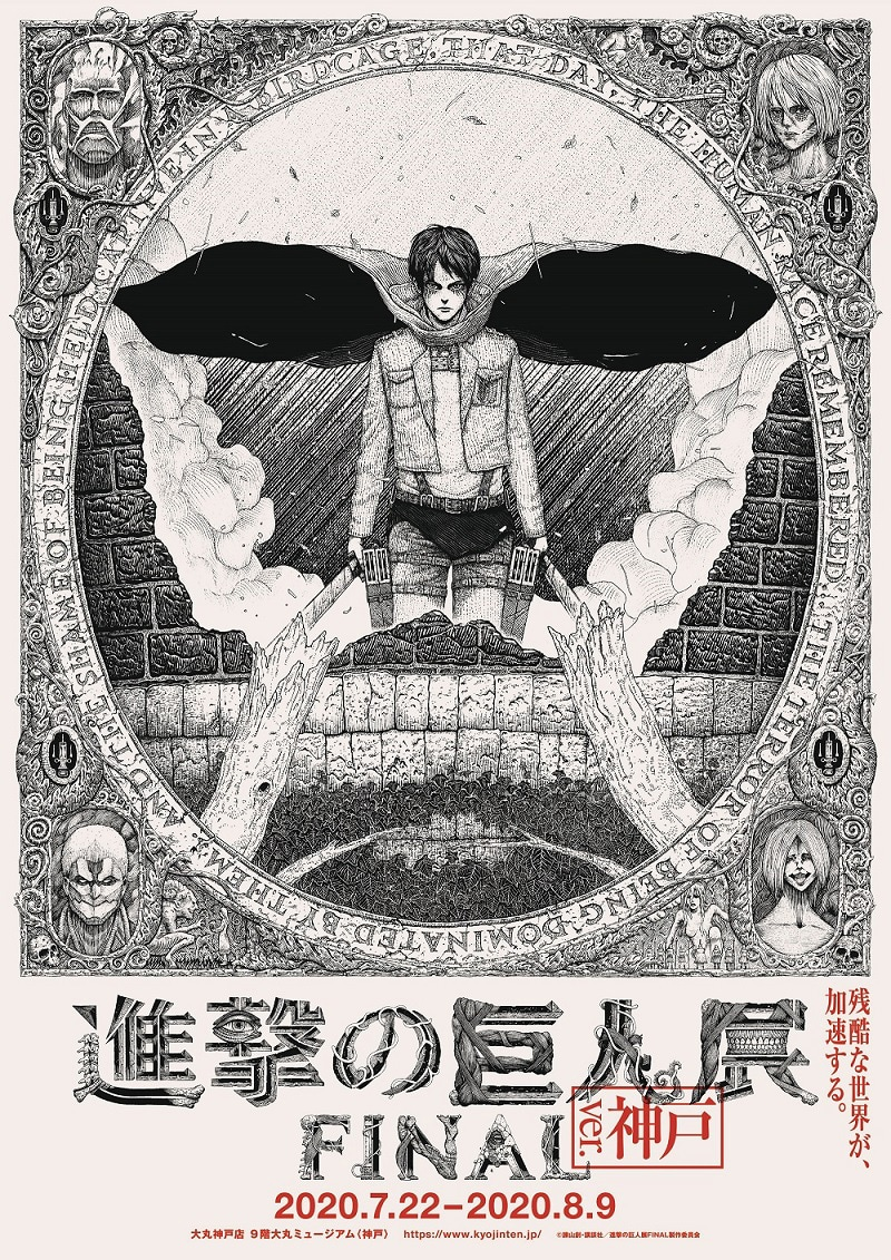 Shingeki no Kyojin FINAL Exhibiton Starts in Kobe!