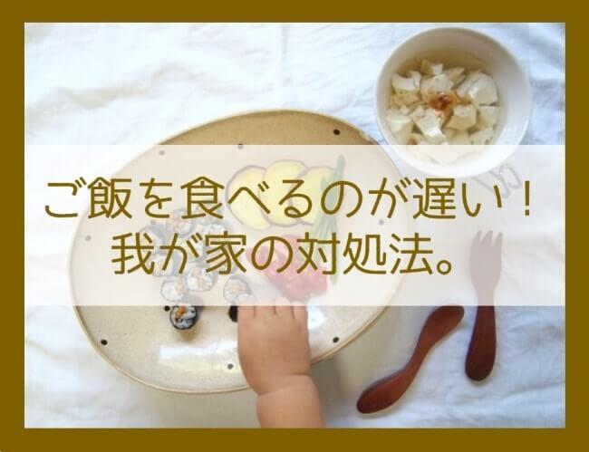 めんどくさい の ご飯 食べる