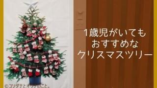 1歳児がいても、おすすめなクリスマスツリー